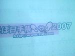 20071031-1.JPG